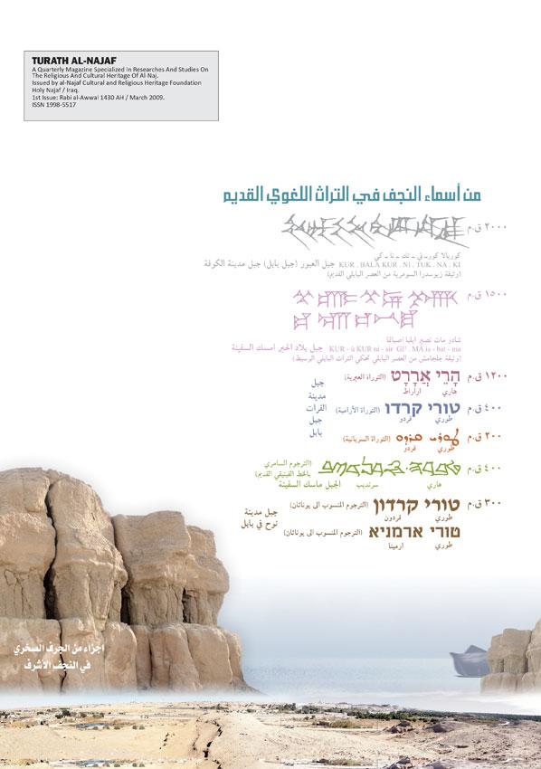 مجلة تراث النجف العدد الاول ـ خلف الغلاف