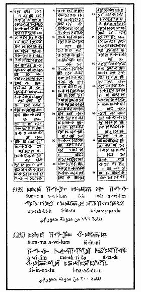 مسلة حمورابي