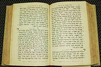 التوراة العبرية