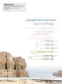 مجلة تراث النجف العدد الاول خلف الغلاف