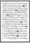 علم آثار القرآن الكريم