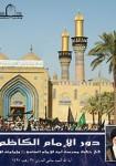 دور الإمام الكاظم (ع) في حفظ مدرسة ابيه الامام الصادق (ع) وإمامته الالهية